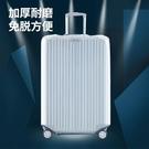 免拆透明行李箱保護套