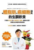 (二手書)讓體脂肪及癌細胞消失的生酮飲食:只要多吃好肉及大量蔬菜、菇類,讓體內..