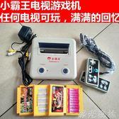 家用電視游戲機小霸王D30雙人手柄游戲任天堂黃卡FC經典游戲機igo 綠光森林