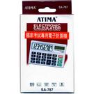 ATIMA SA-787 8位數計算機100x67x9mm