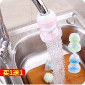 水龍頭防濺花灑廚房延長器省自來水節水花灑頭過濾嘴節水器過濾網【 出貨】