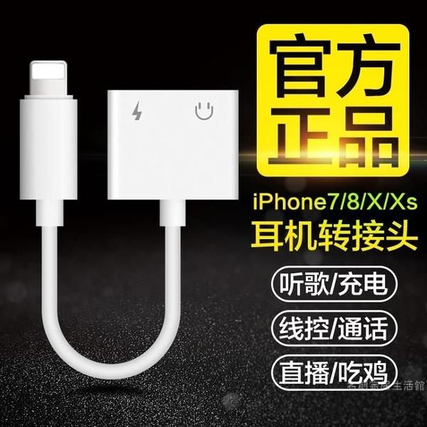 蘋果7耳機轉接頭iphone/7/8/Xs Max/x/xr轉接線二合一充電聽歌xs轉換器線