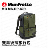 Manfrotto 曼富圖 Street MB MS-BP-IGR 雙肩後背旅行包 相機 公司貨★24期免運★平板 饅頭 薪創