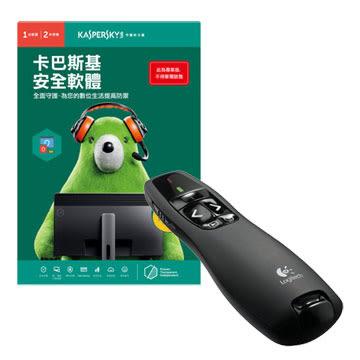 卡巴斯基 安全軟體2019 / 1台2年-專案版+羅技 無線簡報器R400