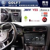 【JHY】2013~18年VW GOLF7專用10吋螢幕V55系列安卓機*雙聲控+藍芽+導航+安卓*8核心4+32