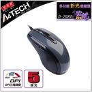 【A4 雙飛燕】D-708X紫龍 有線遊...