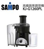 ★SAMPO聲寶★ 高纖蔬果調理機 KJ-G1260PL★