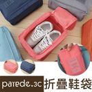 可摺疊單層旅行鞋袋