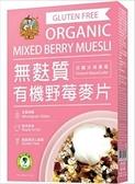 米森~無麩質有機野莓麥片400公克/盒