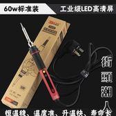 數顯可調溫電烙鐵套裝電焊筆家用焊烙鐵恒溫手機維修電洛鐵大功率 NMS街頭潮人