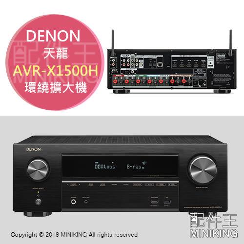 日本代購 空運 天龍 DENON AVR-X1500H 環繞擴大機 7.2聲道 Dolby Atmos