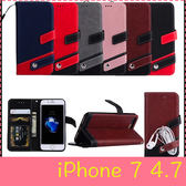 【萌萌噠】iPhone 7  (4.7吋) 高檔荔枝紋拼接保護皮套 側翻 掛繩 插卡支架保護套 手機殼 手機套