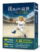 (二手書)我還記得前世:我兩歲,我有天生棒球魂──來自洋基之光的轉世重生!