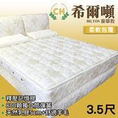 【嘉新名床】希爾頓-豪華款《28公分/標準單人3.5尺》
