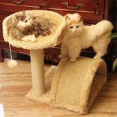 貓爬架貓架貓爬架貓窩貓樹貓抓柱小型實木爬貓架劍麻cats貓跳臺貓咪爬架igo 曼莎時尚
