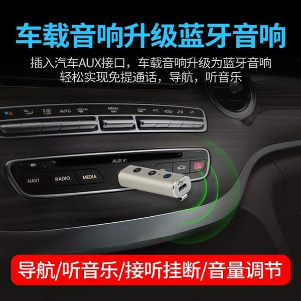 車載藍牙接收器音頻適配器藍牙棒4.2