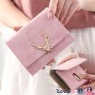 熱賣2021新品錢包女短款日系韓版學生可愛原創少女心簡約時尚零錢包【618 狂歡】