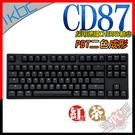 [ PCPARTY ] IKBC CD87 PBT二色成形鍵帽 中文側刻 CHERRY MX 機械鍵盤 紅軸/茶軸