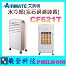 艾美特Airmate CF621T水冷扇(瓷石過濾裝置)公司貨 CF621 T 萬向輪設計 抽屜式8L大水箱