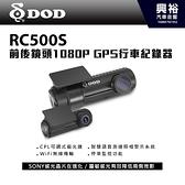 【DOD】RC500S 前後雙鏡頭1080P GPS行車記錄器*SONY感光元件/F1.6超大光圈/145度超廣角