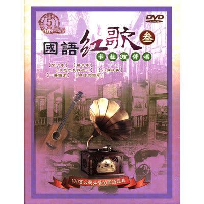 國語紅歌參DVD 5片裝 卡拉OK伴唱