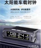 車載時鐘 汽車太陽能 車載時鐘擺件溫度計表自動開機高精度led數顯夜光智能 快速出貨