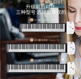 手捲鋼琴88鍵加厚專業版便攜式軟折疊成人家用初學者電子鋼琴YXS   潮流衣舍