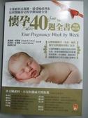 【書寶二手書T3/保健_LKY】懷孕40週全書_葛雷德.柯提斯