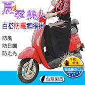 抗UV 遮陽裙 防曬裙 魔鬼氈/ 鬆緊帶設計 輕薄透氣 素面款 台灣製 夏季美人
