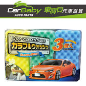 【車寶貝推薦】日本原裝洗車海綿(3入)