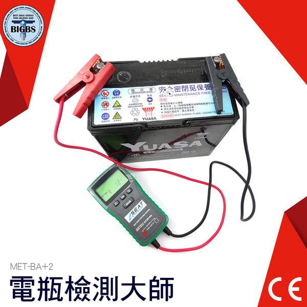汽車電瓶分析儀 12V/24V雙模式 充電機效能 發電機