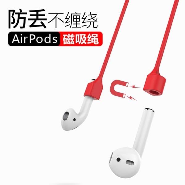 蘋果無線藍牙耳機AirPods防丟連接線 新款軟硅膠Apple耳機
