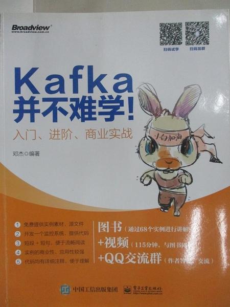 【書寶二手書T7/電腦_JAB】Kafka並不難學!:入門、進階、商業實戰_鄧傑