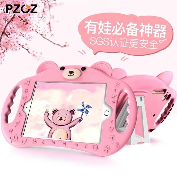 保護套iPad保護套新款蘋果mini5迷你4硅膠air3防摔10.5殼 特惠上市