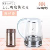 (好禮贈)尚朋堂SPT-1.8L玻璃快煮壺KT-18WG