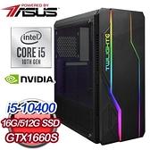 【南紡購物中心】華碩 電玩系列【雪山飛狐】i5-10400六核 GTX1660S 娛樂電腦(16G/512G SSD)