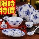 陶瓷餐具套組含碗盤餐具-經典皇家玫瑰碗盤56件青花瓷禮盒組64v26[時尚巴黎]