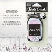 日本John's Blend 香氛吊卡 香氛片 室內居家芳香片 限定款櫻花麝香【DC0036】