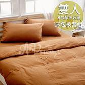 [AnD House]精選舒適素色-雙人床包被套4件組_咖啡