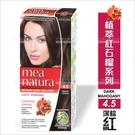 美娜圖塔 染洗護三合一植萃染髮霜(4.5深棕紅色) [99994]植萃紅石榴系列