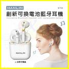 HANLIN-BT68 創新可換電池真無線藍牙耳機 HIFI立體聲 觸控運動耳機藍芽5.0低延遲 充電倉 語音助手