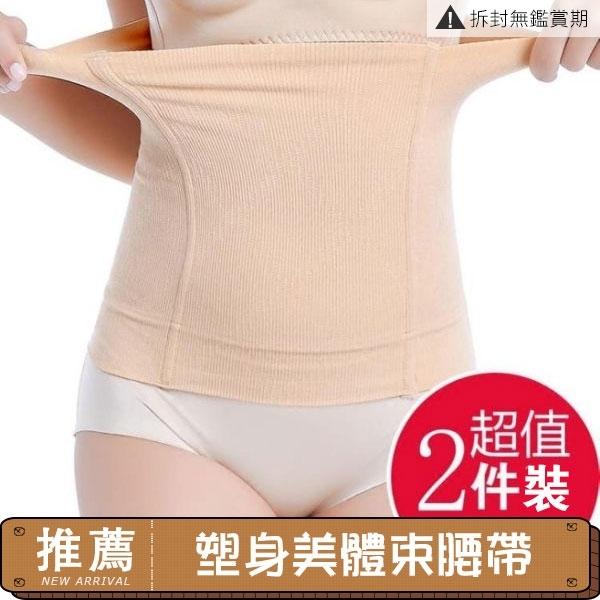 ★收腹帶產瘦腰塑身衣腰封美體束腰帶~