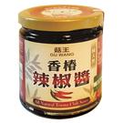 【菇王】純天然香椿辣椒醬 (240g/罐)