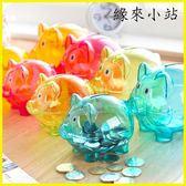 優一居 存錢筒 透明塑料小豬存錢罐個性儲蓄罐創意兒童禮物可愛卡通儲錢罐
