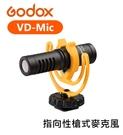 【EC數位】Godox 神牛 VD-Mic 槍型麥克風 輕型指向性 心型指向 減震架 收音 Vlog 錄音