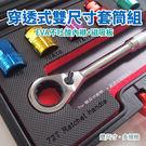 【穿透式雙尺寸套筒工具組】台灣製造 五金工具 螺絲 棘輪板手 六角貫穿套筒扳手 大船回港
