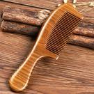 萬聖節優惠-整木天然綠檀木梳子頭梳檀木梳子玉檀香木梳