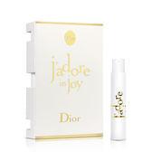 Dior迪奧 J'Adore in joy 愉悅淡香水針管(1ml)★ZZshopping購物網★
