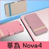 【萌萌噠】華為 HUAWEI Nova4 原創設計星沙紋磨砂撞色側翻 防摔防刮 全包影音支架 磁扣皮套 手機殼
