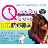 【  】NOBLE Quick Dry 防靜電美髮手套縮短吹髮時間乾髮巾乾髮帽【小紅帽美妝】